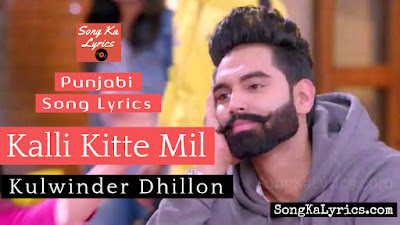 kalli-kitte-mil-lyrics