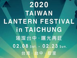 台中燈會2020
