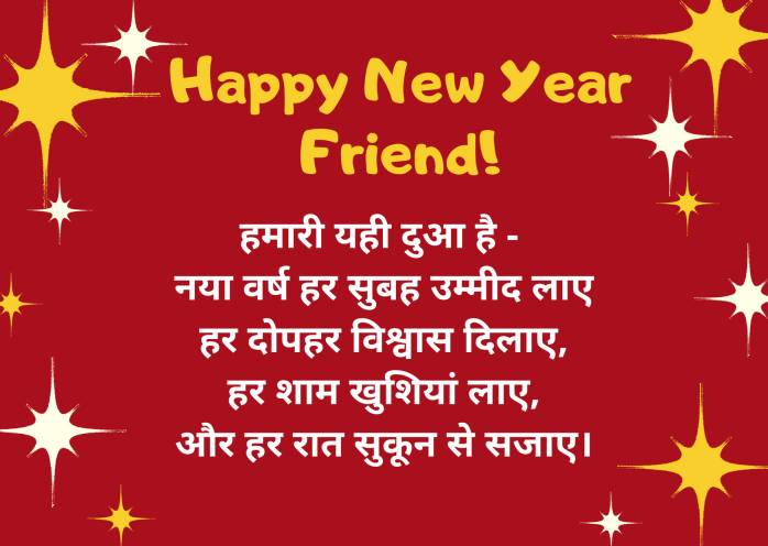 happy new year wishes in hindi images