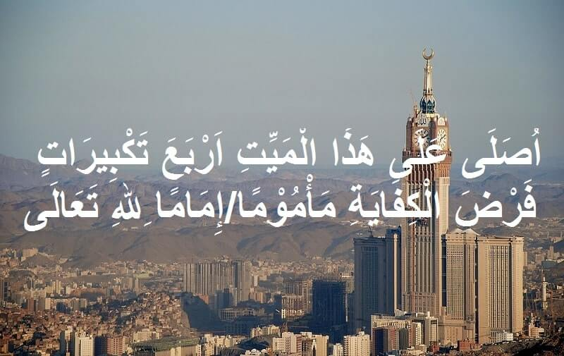 lafadz doa bacaan Niat Sholat Mayit