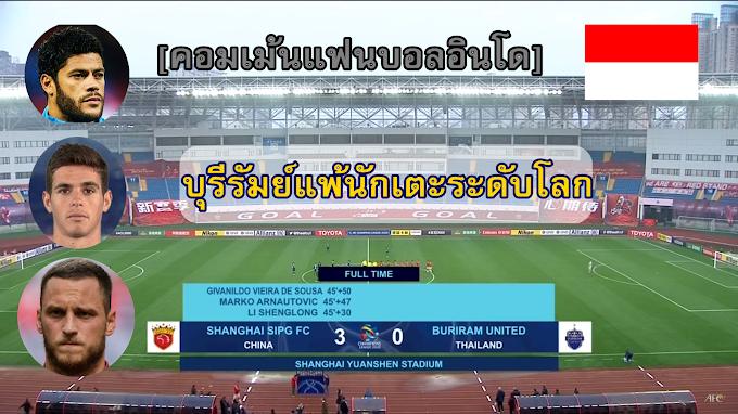 คอมเม้นแฟนบอลอินโดหลังบุรีรัมย์บุกพ่ายเซียงไฮ้ 3-0