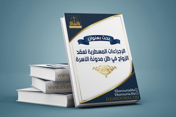 بحث بعنوان: الإجراءات المسطرية لعقد الزواج في ظل مدونة الأسرة المغربية PDF