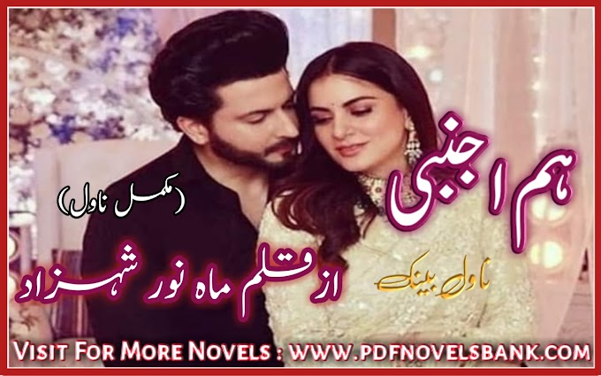 Hum Ajnabi by Mahnoor Shehzad Novel Complete Pdf Download