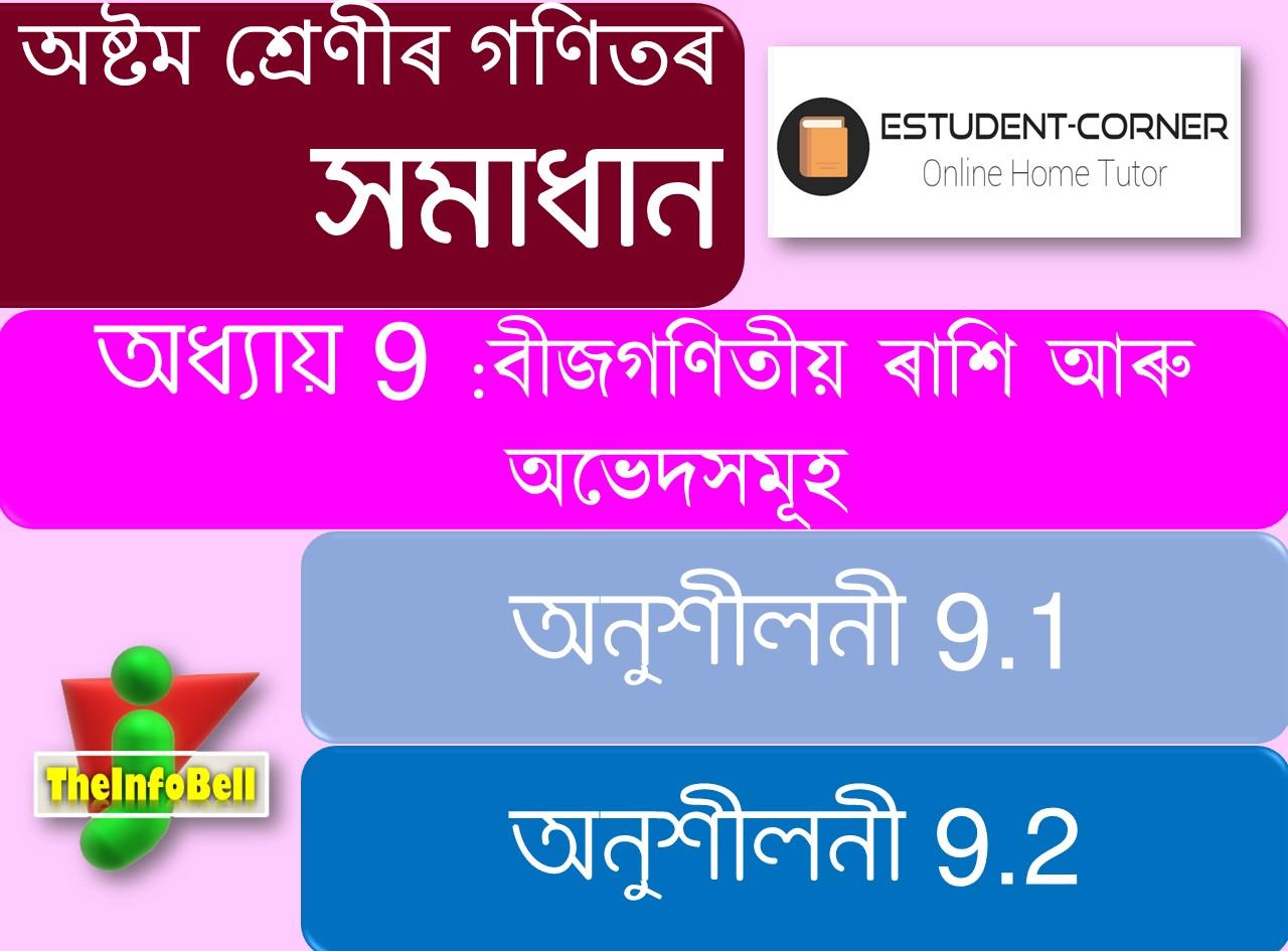 Class: 8, Lesson: 9, বীজগণিতীয় ৰাশি আৰু অভেদসমূহ, Exercise 9.1 and 9.2| Math Solutions | Assamese
