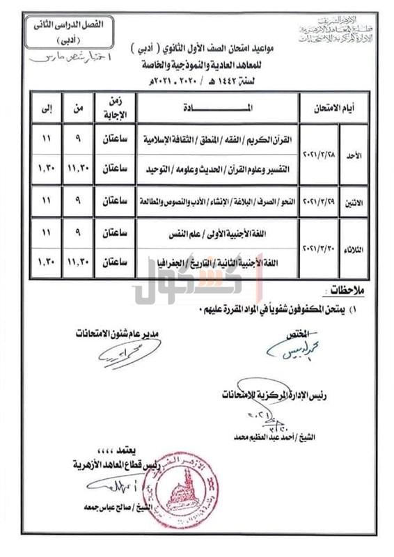 """جدول امتحانات شهر مارس لطلاب النقل الازهري """"ابتدائي - اعدادي - ثانوي"""" 478"""