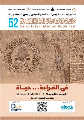 Cairo book fair 2021