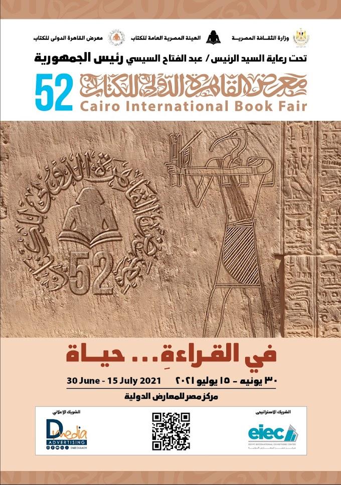 مكتبات لبيع كتب في مجال علوم الحاسب - معرض القاهرة للكتاب 2021