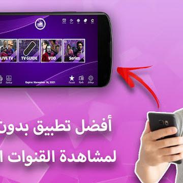 تحميل تطبيق Streamna apk الجديد الأفضل لمشاهدة جميع القنوات مباشرة و مجانا على جهازك الاندرويد
