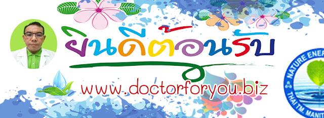 Doctorforyou.biz หมอเพื่อคุณ สมุนไพรบำบัด หมอมานิตย์ ศรีพจน์ รักษาโรค ต้านไวรัสโควิด/เสริมสร้างภูมิคุ้มกันต่อต้านโรคติดต่อ/เป็นหวัด/ภูมิแพ้/ไข้หวัดใหญ่/โรคติดเชื้อ/ต่อต้านโรคมะเร็ง/โรคไม่มีสาเหตุ/ยาแคปซูลพลูคาว HOUTTUYNIA CORD. NEB