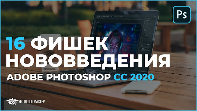Новое в Adobe Photoshop 2020