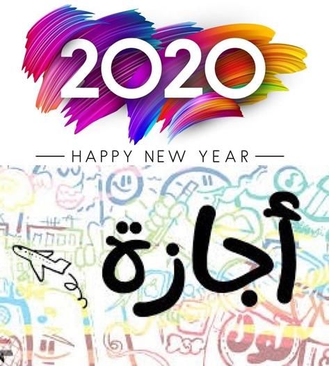 جميع مواعيد العطلات ولاجازات الرسمية فى مصر للعام الدراسى 2020