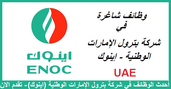 أحدث وظائف شركة بترول الإمارات الوطنية (اينوك) - ديسمبر 2018