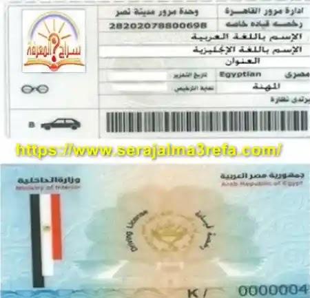رخصة,رخصة القيادة,رخصة قيادة,استخراج رخصة القيادة,قيادة,استخراج,رخصة القيادة الخاصة,رخصة السياقة,استخراج رخصة,قانون المرور الجديد,الرخصة,سيارة,رخصة قيادة دولية
