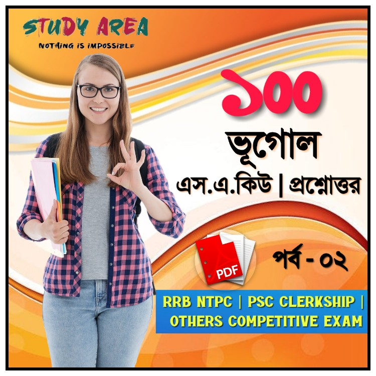 100 Geography SAQ Questions  & Answers in Bengali PDF For competitive Examination