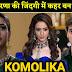 Double Game :  Komolika double game with Mr. Bajaj as well Anurag in Kasauti Zindagi Ki 2