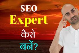 SEO Expert Kaise Bane In 2021 - Full Information In Hindi