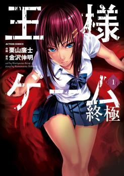 Ou-sama Game - Shuukyoku Manga