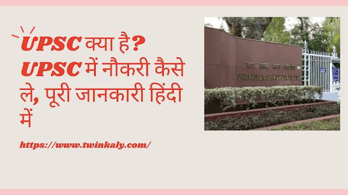 UPSC क्या है? UPSC में नौकरी कैसे ले, पूरी जानकारी हिंदी में