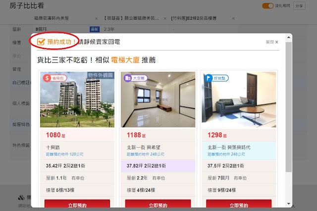 從樂屋網找房比較表預約看房成功