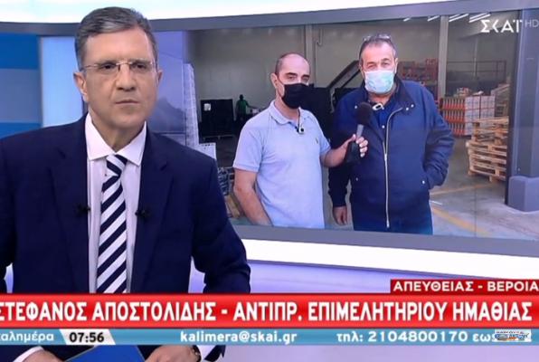 ΒΙΝΤΕΟ-O αντιπρόεδρος του επιμελητηρίου Ημαθίας Σ.Αποστολίδης στο ΣΚΑΪ και στον Γ.Αυτιά
