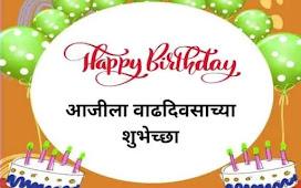 आजीला वाढदिवसाच्या शुभेच्छा - birthday wishes for aaji in marathi