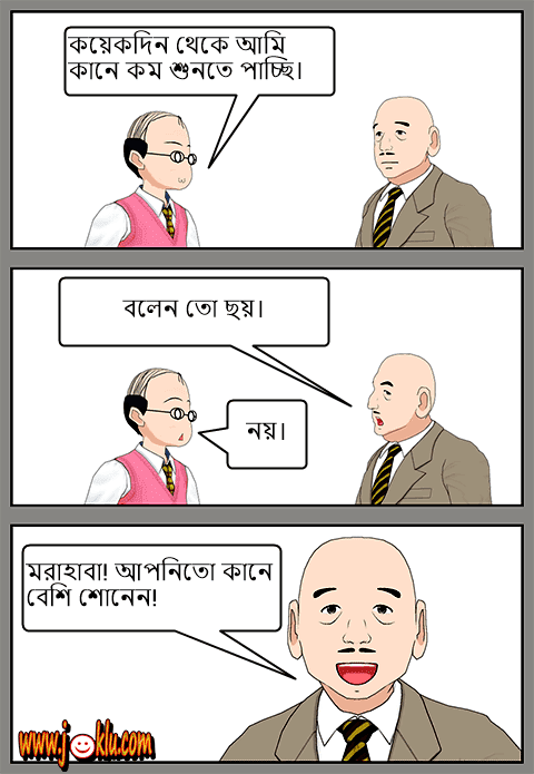 Hearing problem Bengali joke