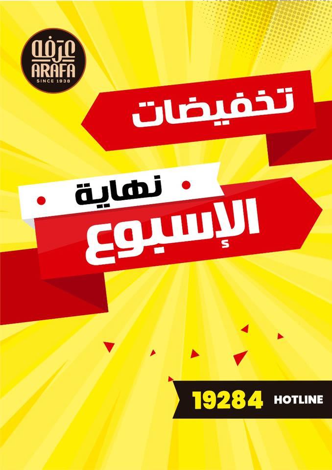 عروض عرفة اخوان الفيوم من 12 ديسمبر حتى 14 ديسمبر 2019 نهاية الاسبوع