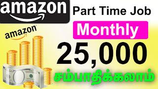 Amazon Flex App India,Amazon Flex App India tamil,how to register Amazon Flex App India
