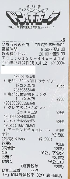 ドン・キホーテ つちうらきた店 2020/8/24 のレシート