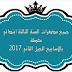 جميع مذكرات السنة الثالثة ابتدائي مفصلة بالاسابيع الجيل الثاني 2017