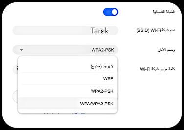 ما معنى مستويات تشفير الواي فاي WEP وWPA وWPA-2 أيهما الأفضل ؟ ماهو (WEP, WPA, WPA2, WPA3) و ما الفرق بينهما