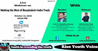 বাংলাদেশ-ভারত বাণিজ্য ও আমাদের প্রাপ্তি: অধ্যাপক ড. মোস্তাফিজুর রহমান, সিপিডি