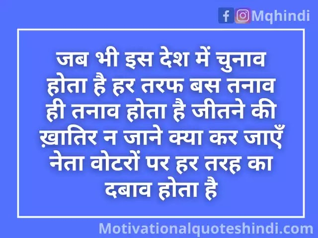 Tension Free Quotes In Hindi