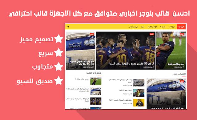 احسن  قالب بلوجر اخباري متوافق مع كل الأجهزة قالب احترافي 2019