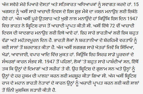 Speech on Independence Day in Punjabi - 15 August Punjabi Speech for Students