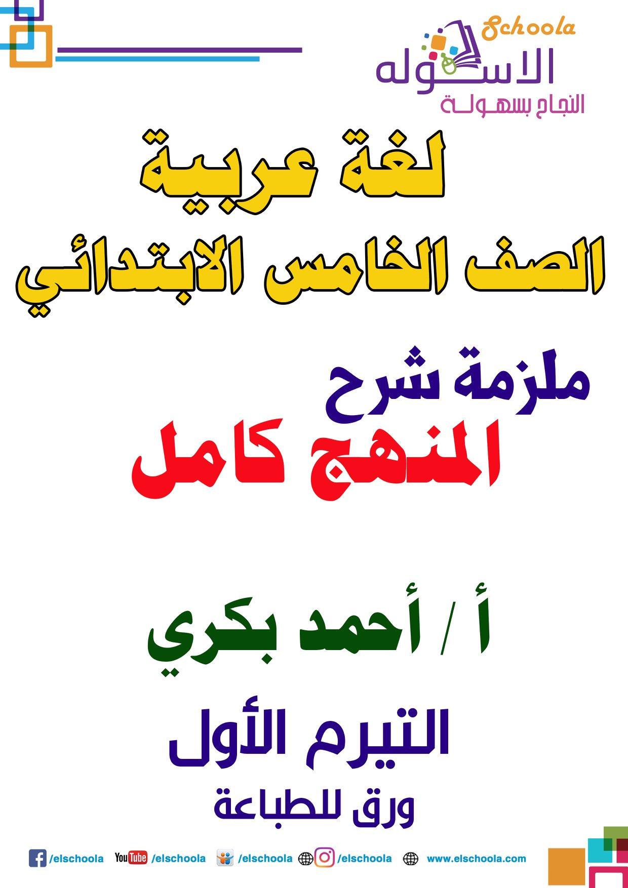 شرح منهج اللغة العربية الصف الخامس الابتدائي