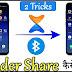 Bluetooth से Xender कैसे Send/Share or Transfer करे?