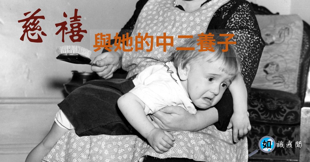 你所不知道的慈禧--開啟現代中國的皇太后,千「夫」所指的改革者與她的中二養子(下)