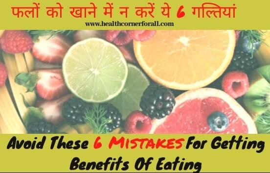 Avoid These 6 Mistakes For Getting Benefits Of Eating Fruits