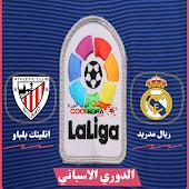 تقرير مباراة ريال مدريد أمام أتلتيك بلباو الدوري الاسباني