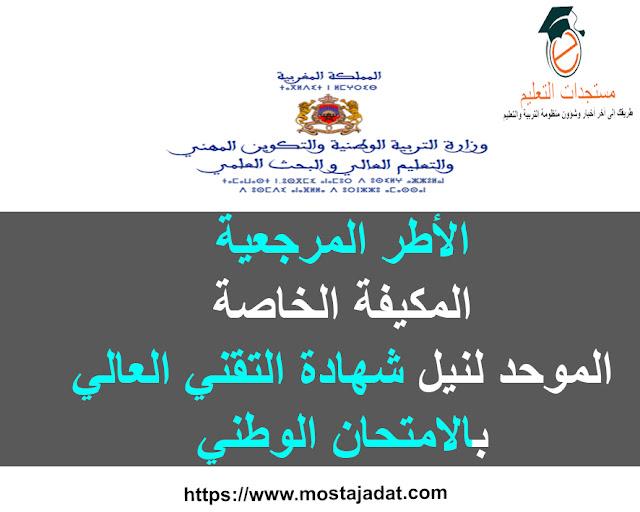 الأطر المرجعية المكيفة لاختبارات الامتحان الوطني الموحد لنيل شهادة التقني العالي
