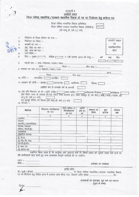 jila parishad application form
