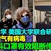 香港大学、美国大学联合研究,患者呼气有病毒,戴外科口罩有效阻断传染