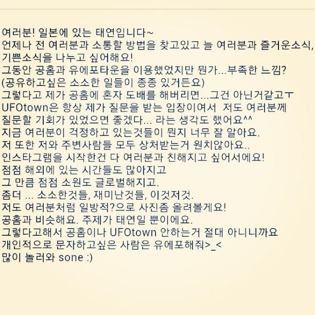 Taeyeon's Message on Instagram