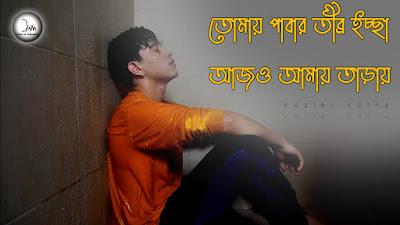 Koster Kotha, sad love story, sad valobasar kotha, emotional kotha, abegi kotha