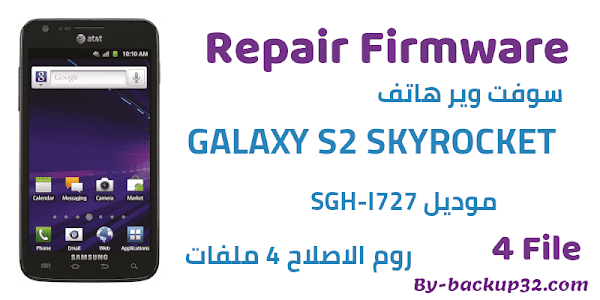 سوفت وير هاتف GALAXY S2 SKYROCKET موديل SGH-I727 روم الاصلاح 4 ملفات تحميل مباشر