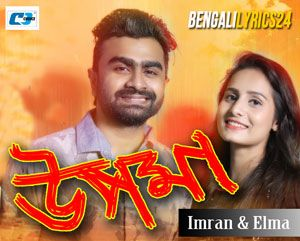 Upoma - Imran, Elma, Bangla MP3 Song