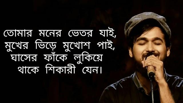 Tomar Moner Bhetor Lyrics by Noble   Vinci Da