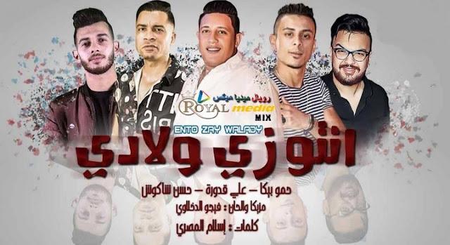 مهرجان انتو زي ولادي غناء حمو بيكا - حسن شاكوش - علي قدوره