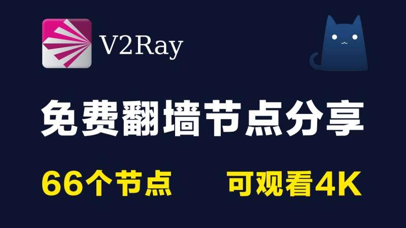 66个免费v2ray节点分享|可观看4k视频|2021最新科学上网梯子手机电脑翻墙vpn代理稳定|v2rayN,clash,trojan,shadowrocket小火箭,vmess